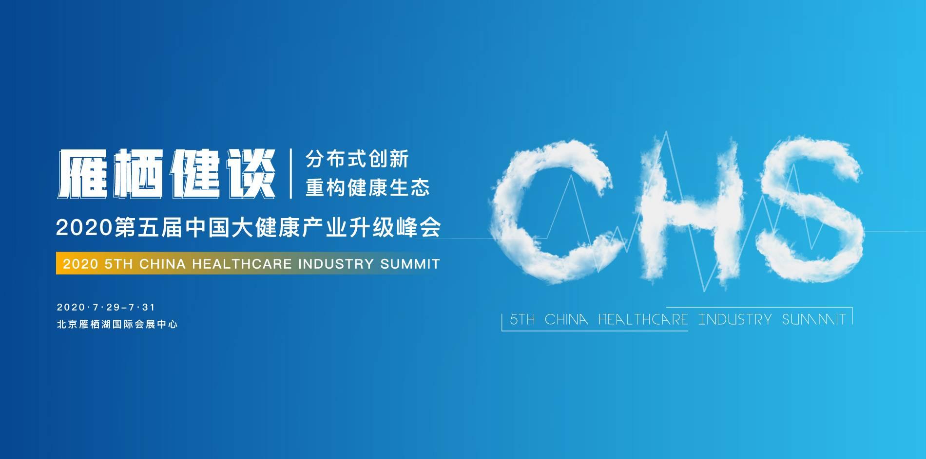 【活动】雁栖健谈 CHS 2020第五届中国大健康产业升级峰会-高德娱乐