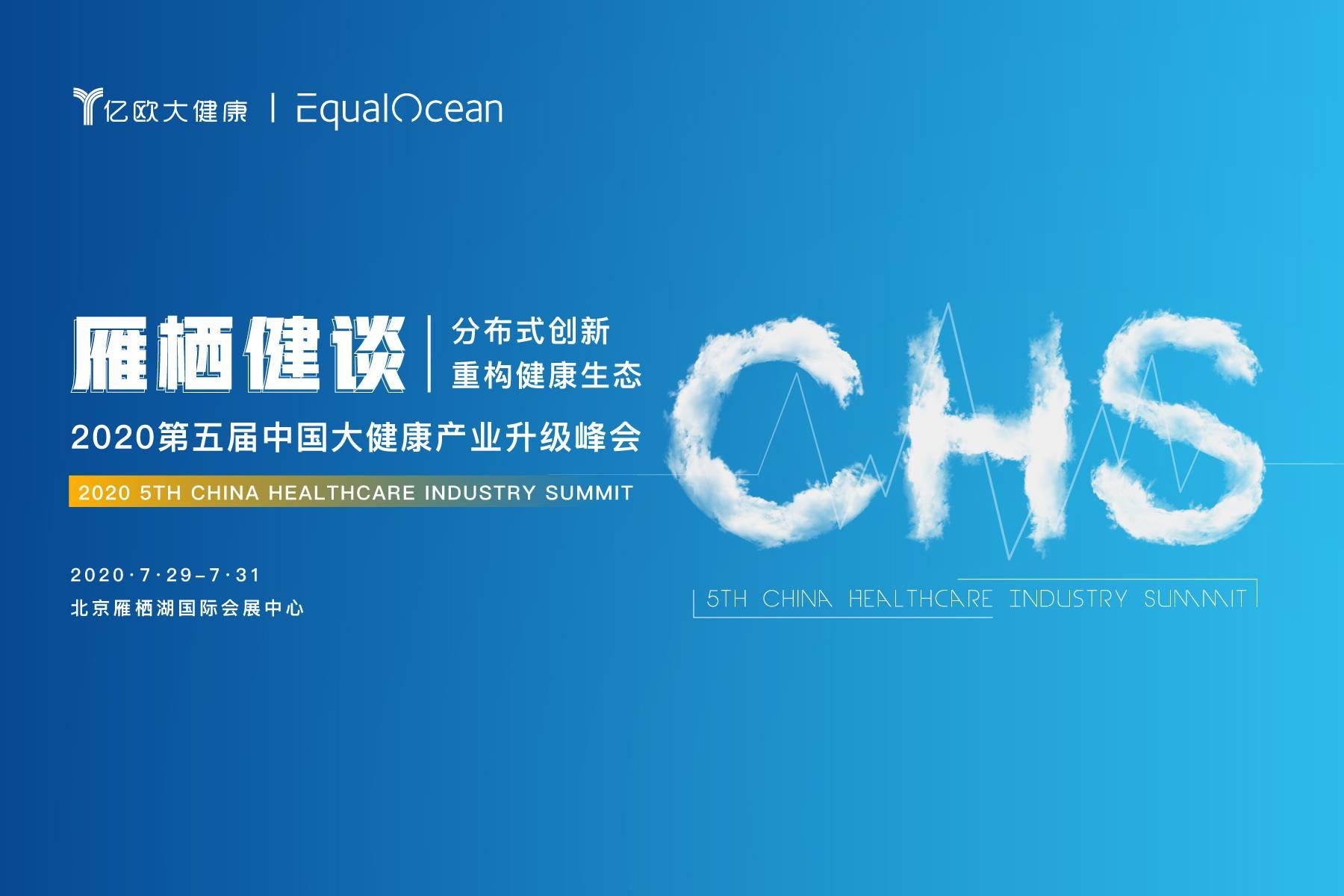 雁栖健谈 CHS 2020第五届中国大健康产业升级峰会