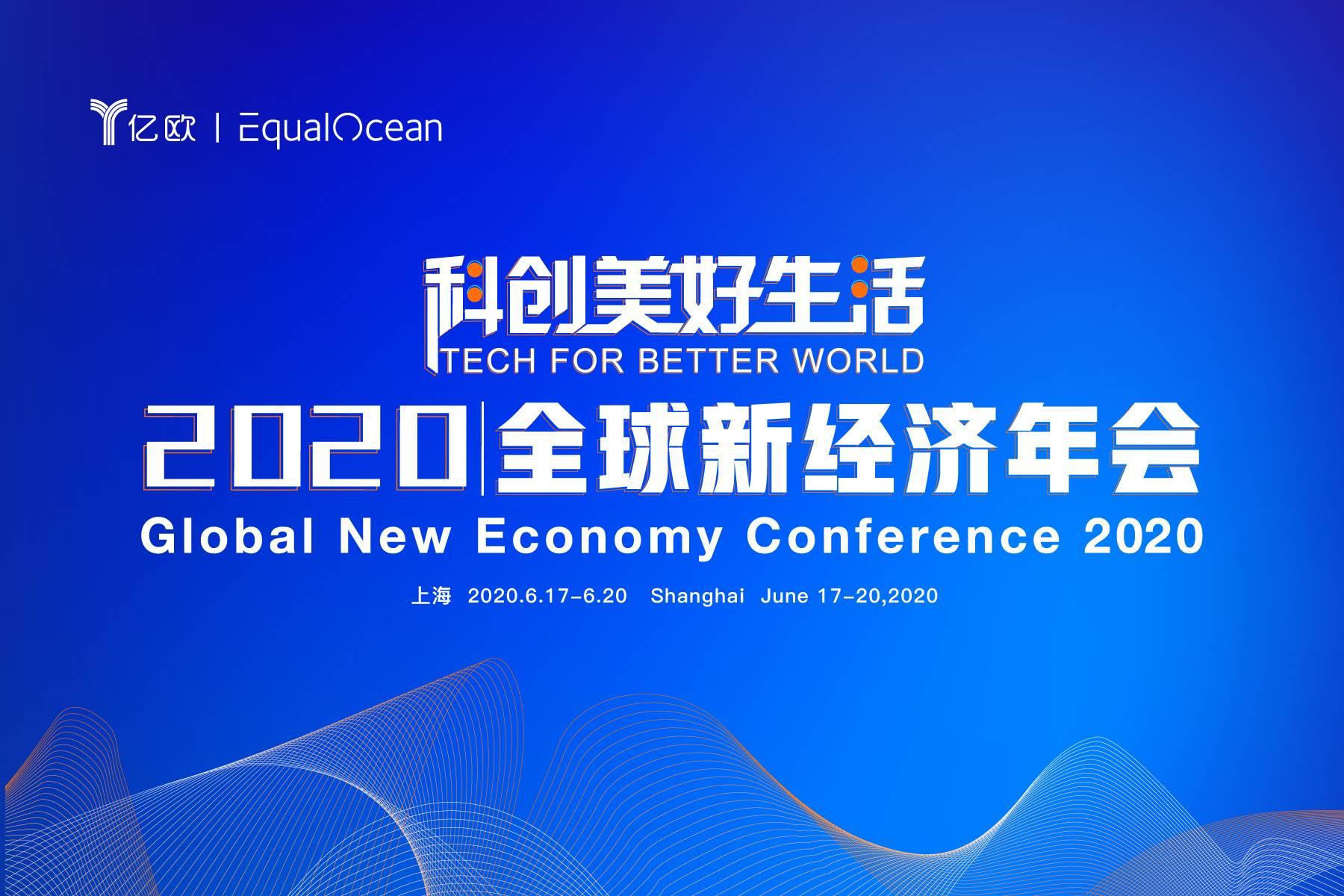 科创美好生活 - 2020全球新经济年会(官方报名通道)