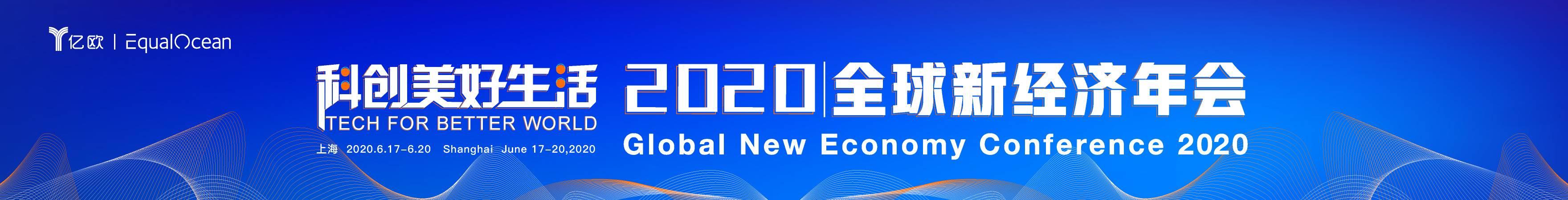 科創美好生活 - 2020全球新经济年会