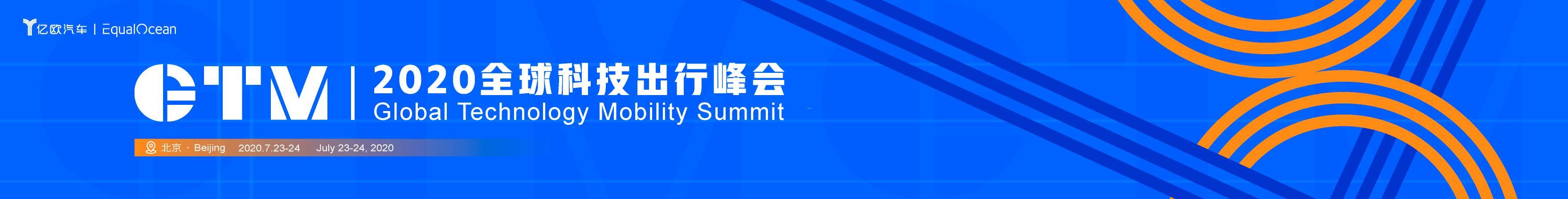 2020全球科技出行峰會
