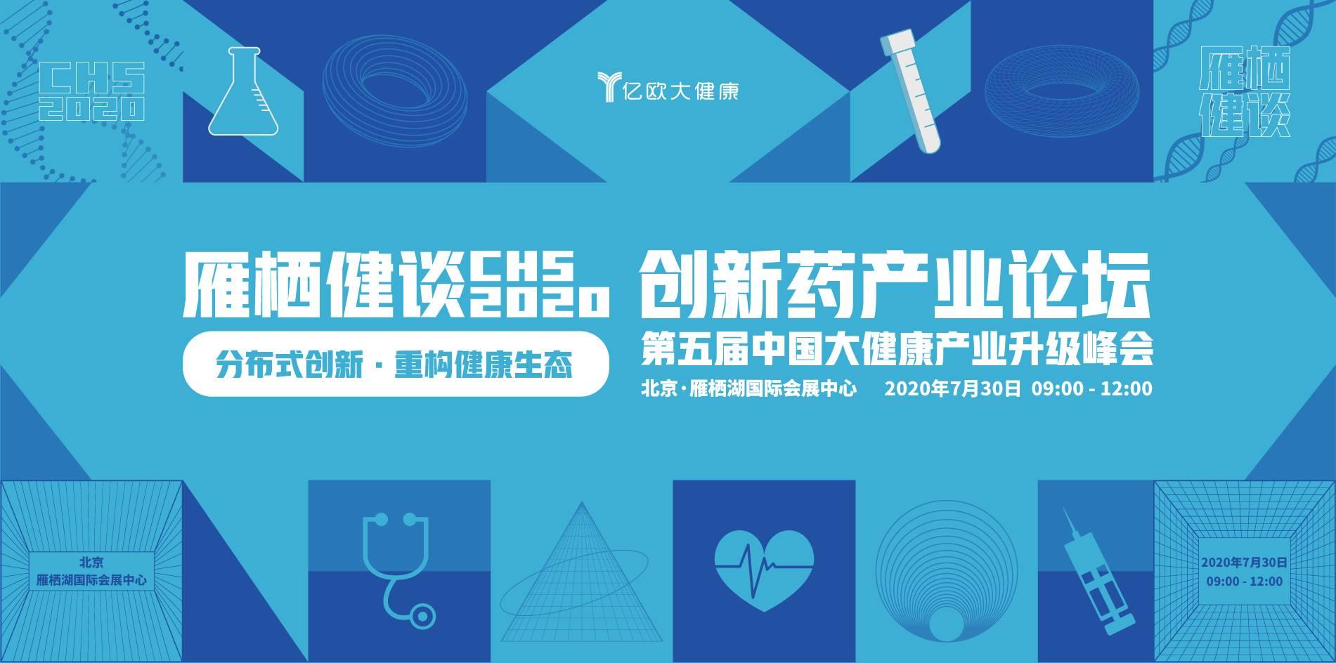 【活动】创新药产业论坛-亿欧