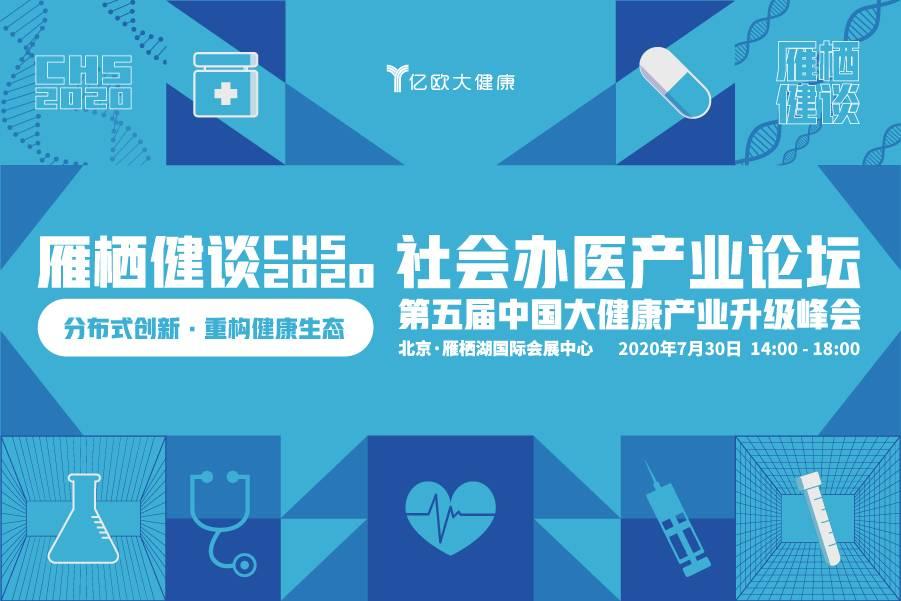 社会办医产业论坛
