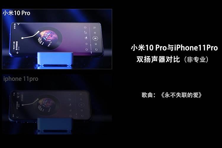 小米10Pro与iPhone11Pro双扬声器对比,你最喜欢哪个?