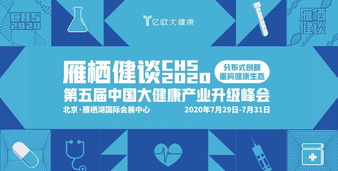 雁棲健談 CHS 2020第五屆中國大健康產業升級峰會