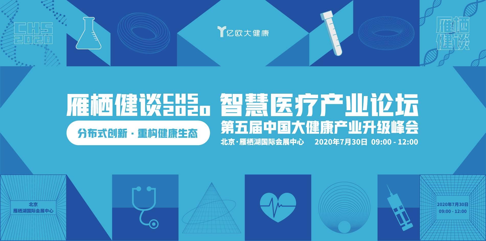 【活动】智慧医疗产业论坛-亿欧