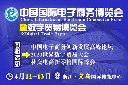 中国国际电子商务博览会暨数字贸易博览会