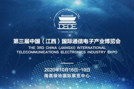 第三節中國(江西)國際通信電子產業博覽會