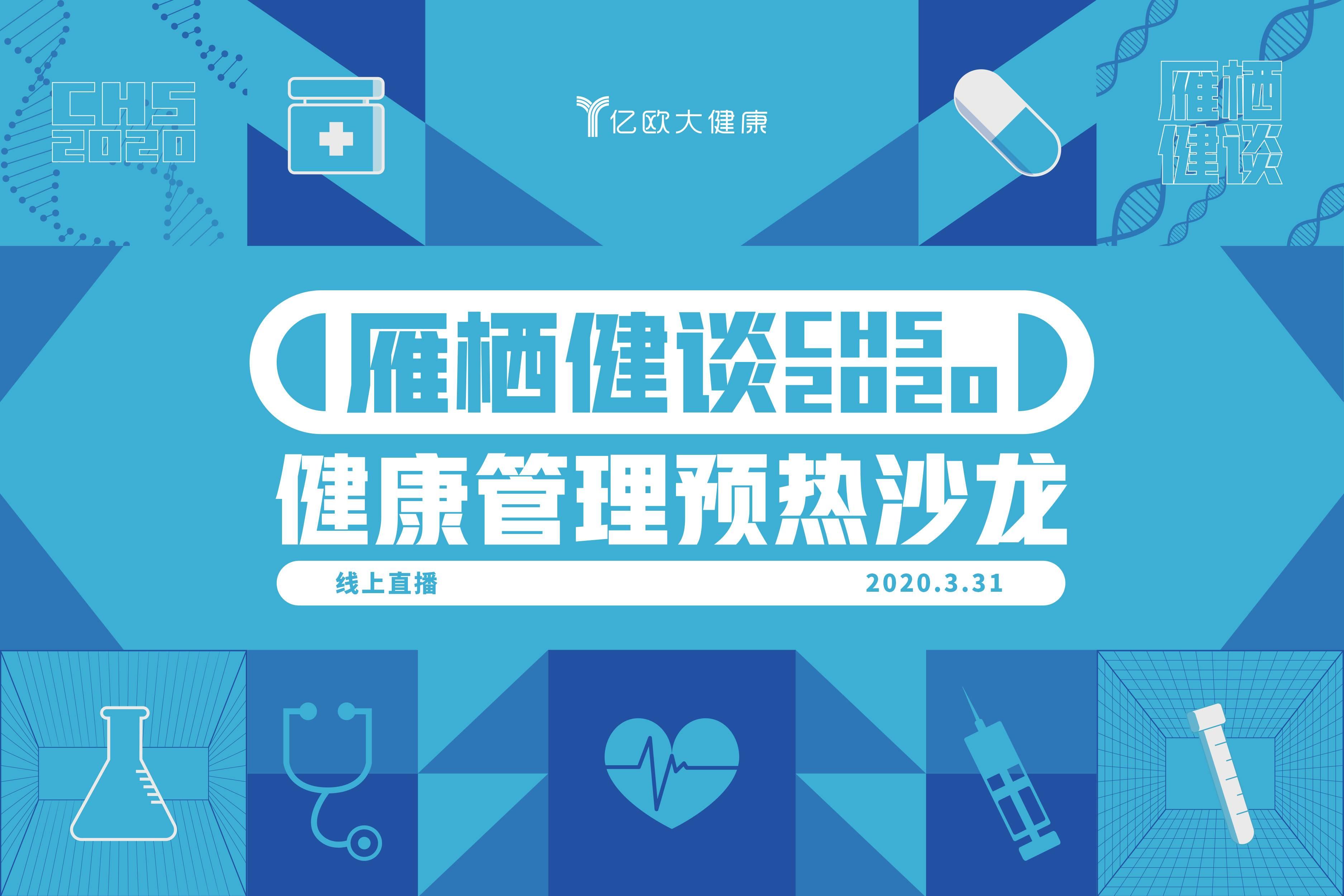 雁栖健谈 · 健康管理预热沙龙X线上直播