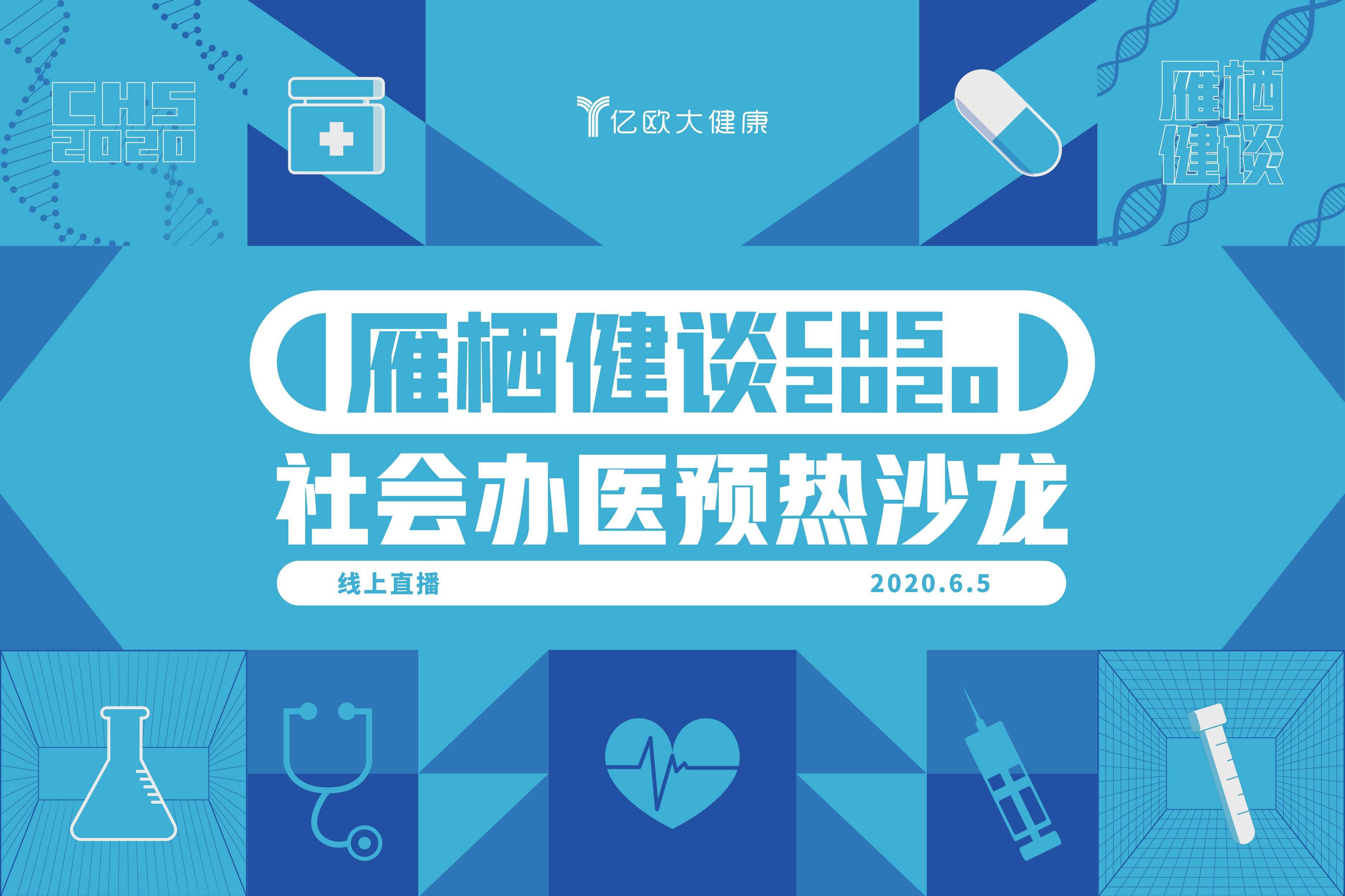 雁栖健谈 · 社会办医预热沙龙X线上直播