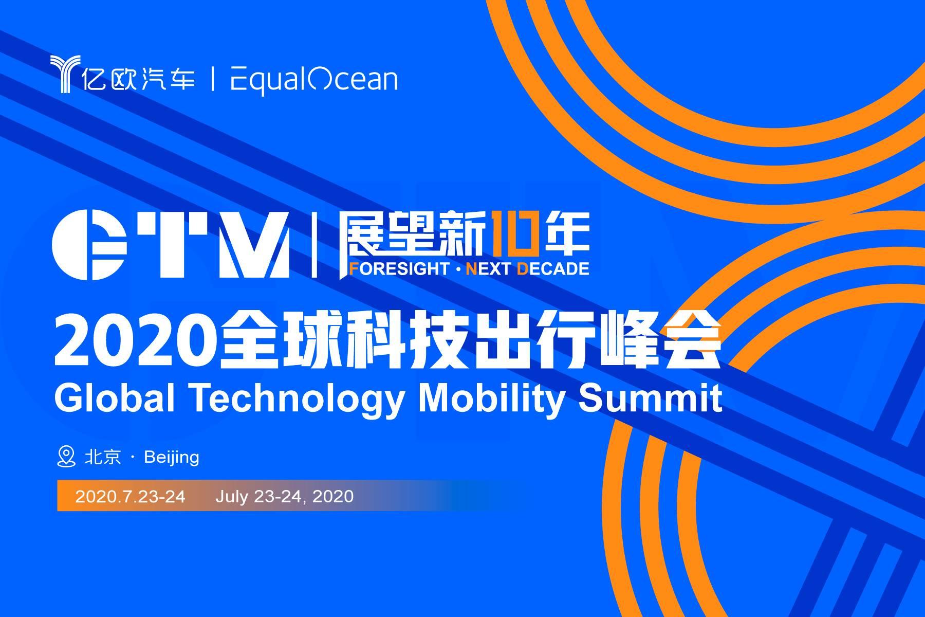 2020全球科技出行峰会