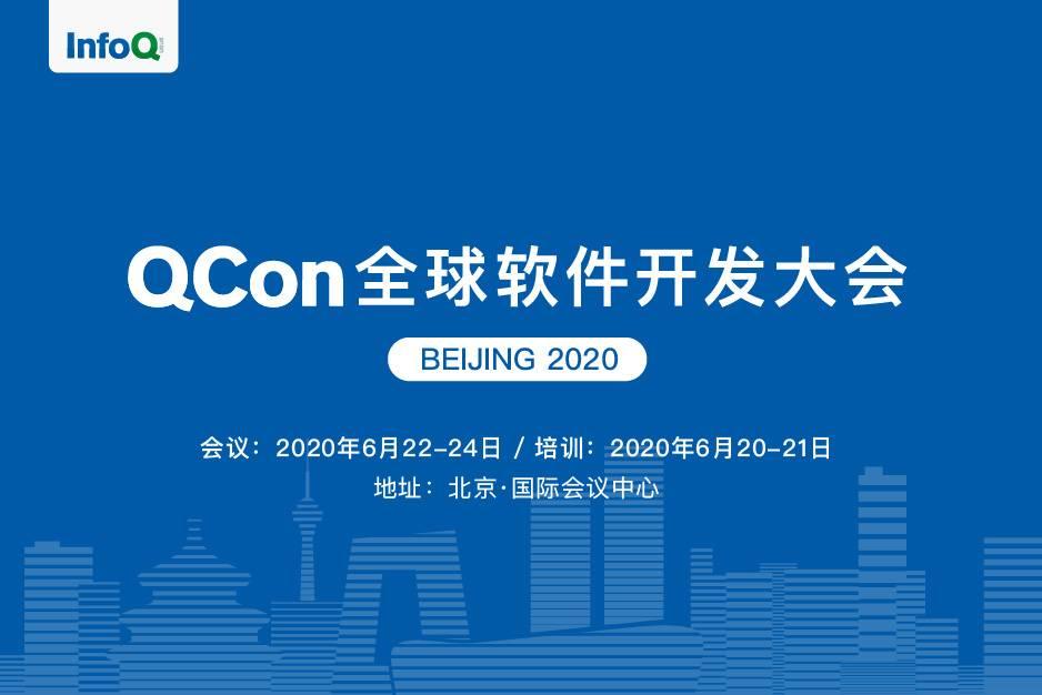 QCon全球软件开发大会