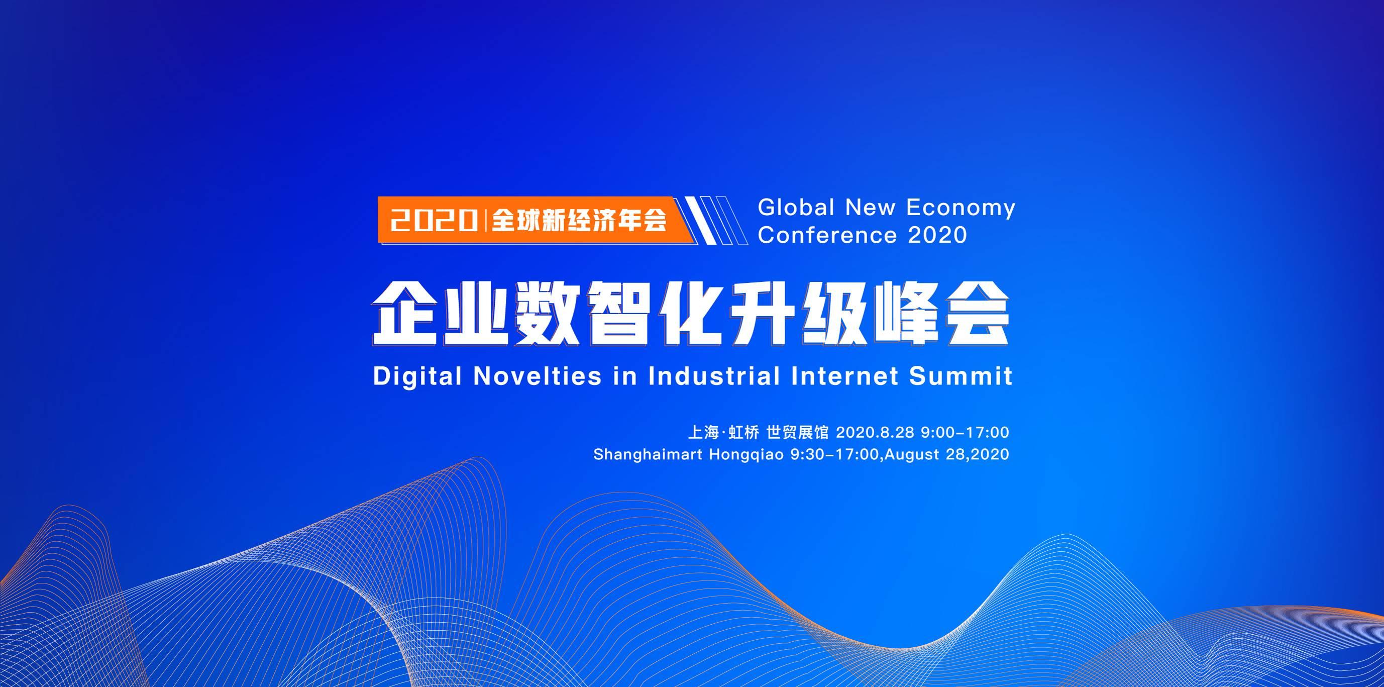 【活动】2020全球新经济年会 企业数智化升级峰会-亿欧