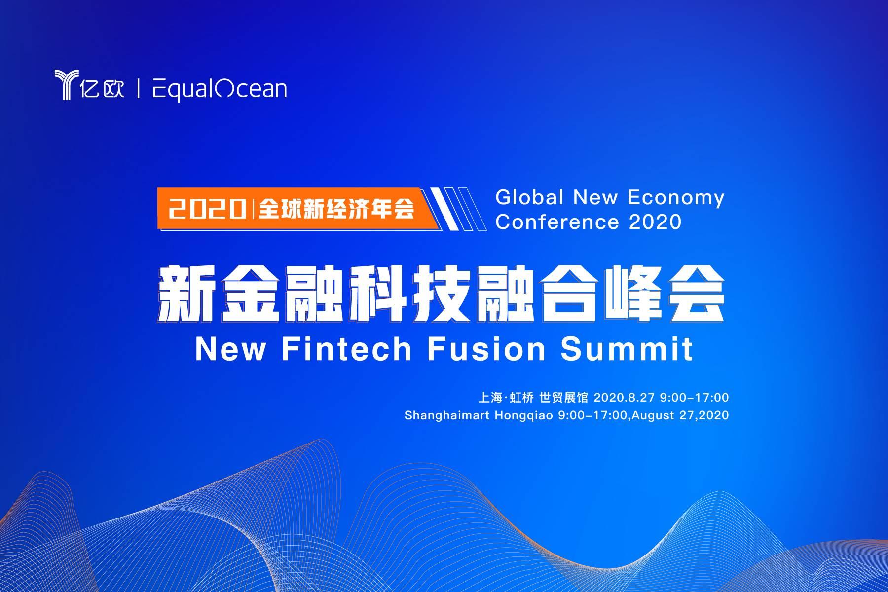 2020全球新经济年会 新金融科技峰会