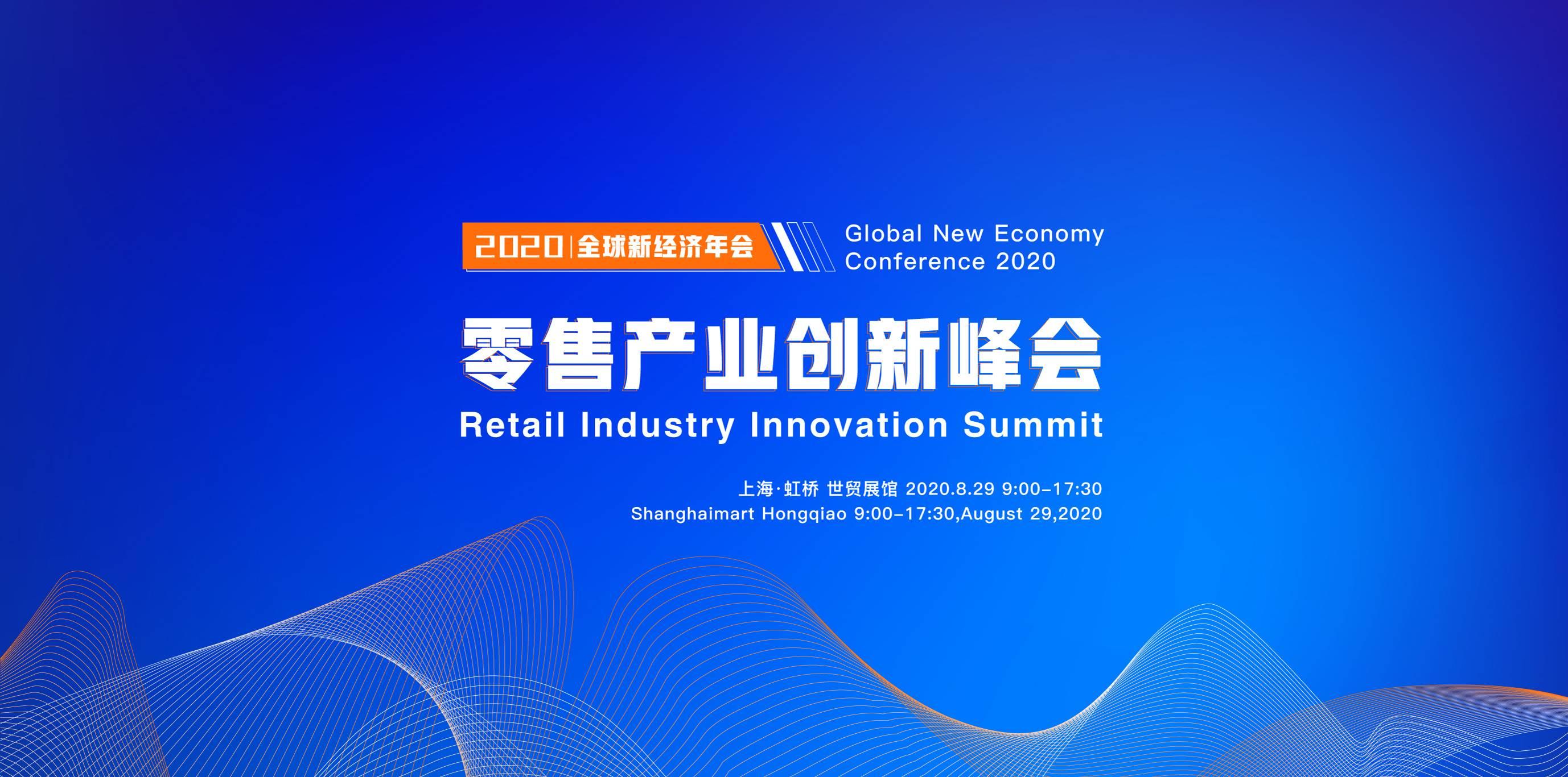 【活动】2020全球新经济年会 零售产业创新峰会-亿欧
