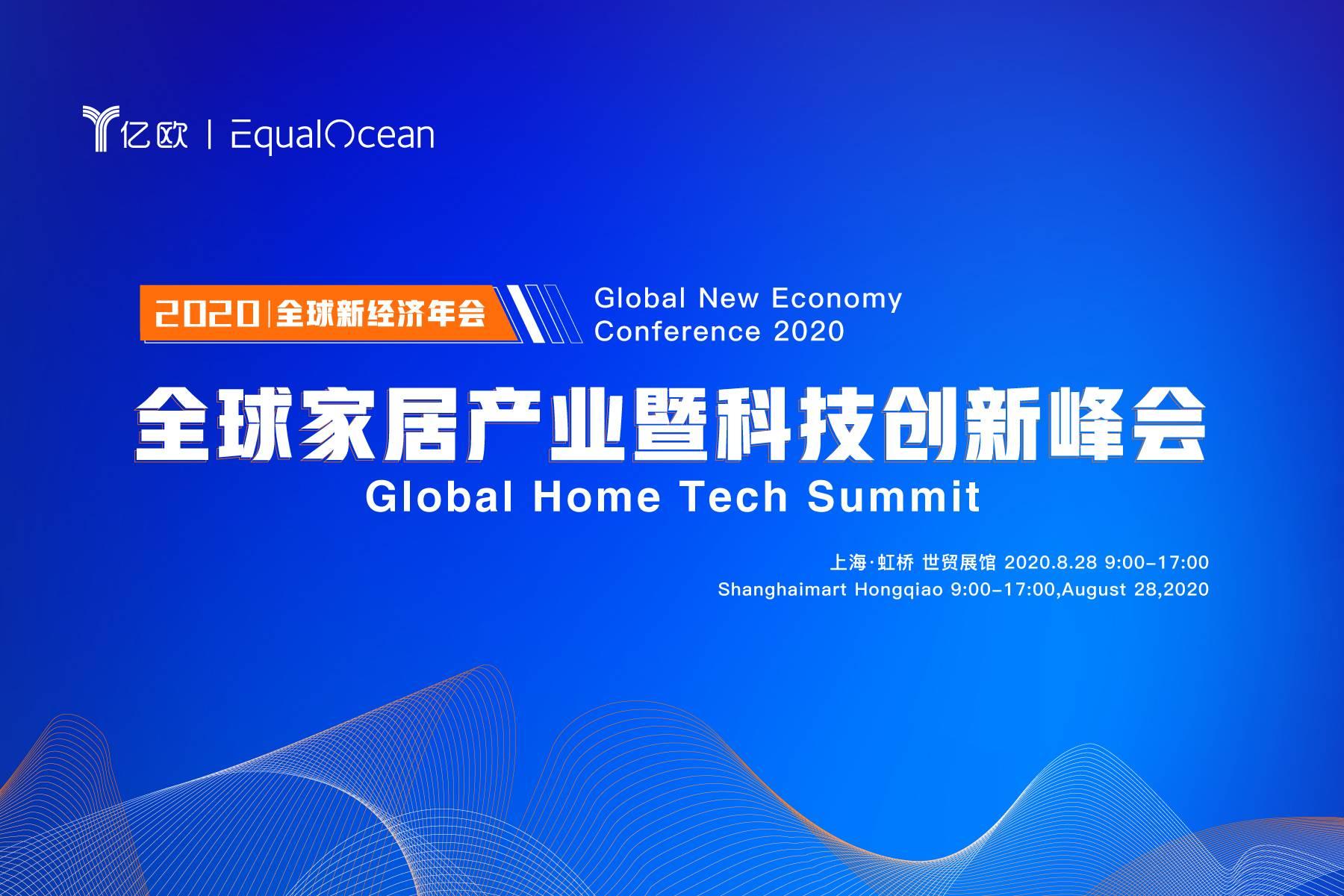 2020全球新经济年会 家居产业创新峰会