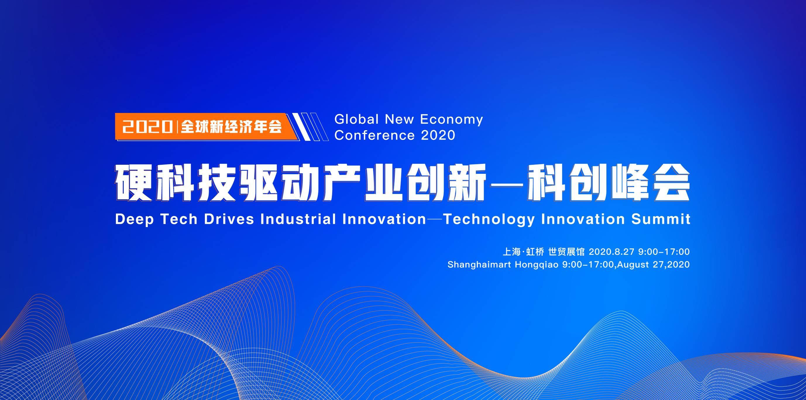 【活动】2020全球新经济年会 科创峰会-亿欧