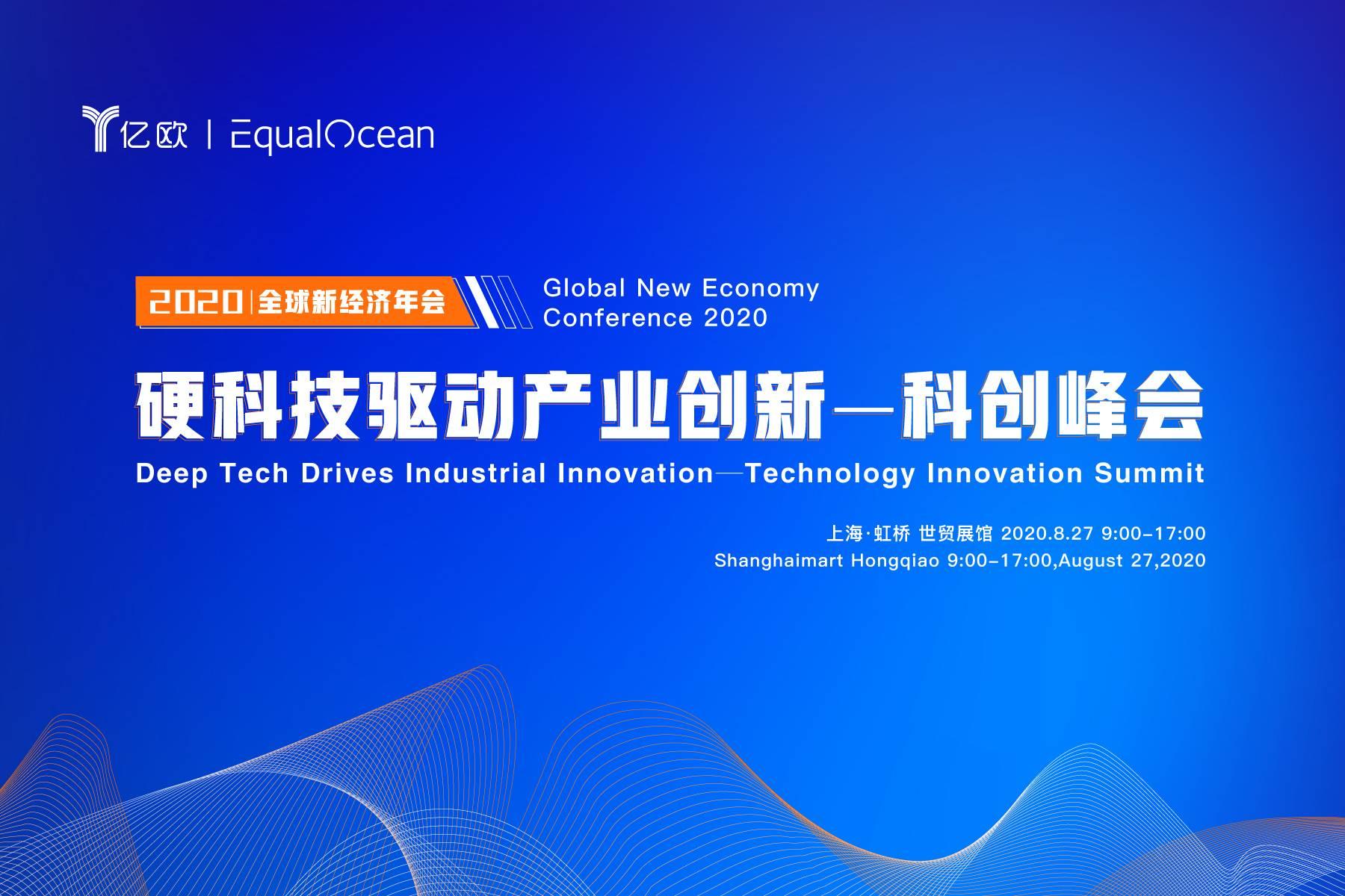 2020全球新经济年会 科创峰会