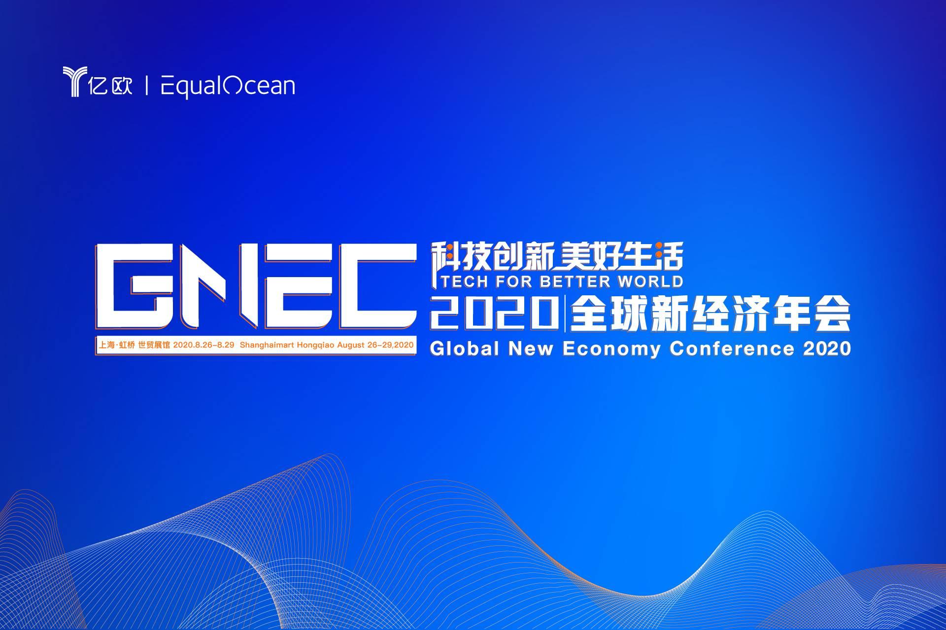 科创美好生活 - 2020全球新经济年会