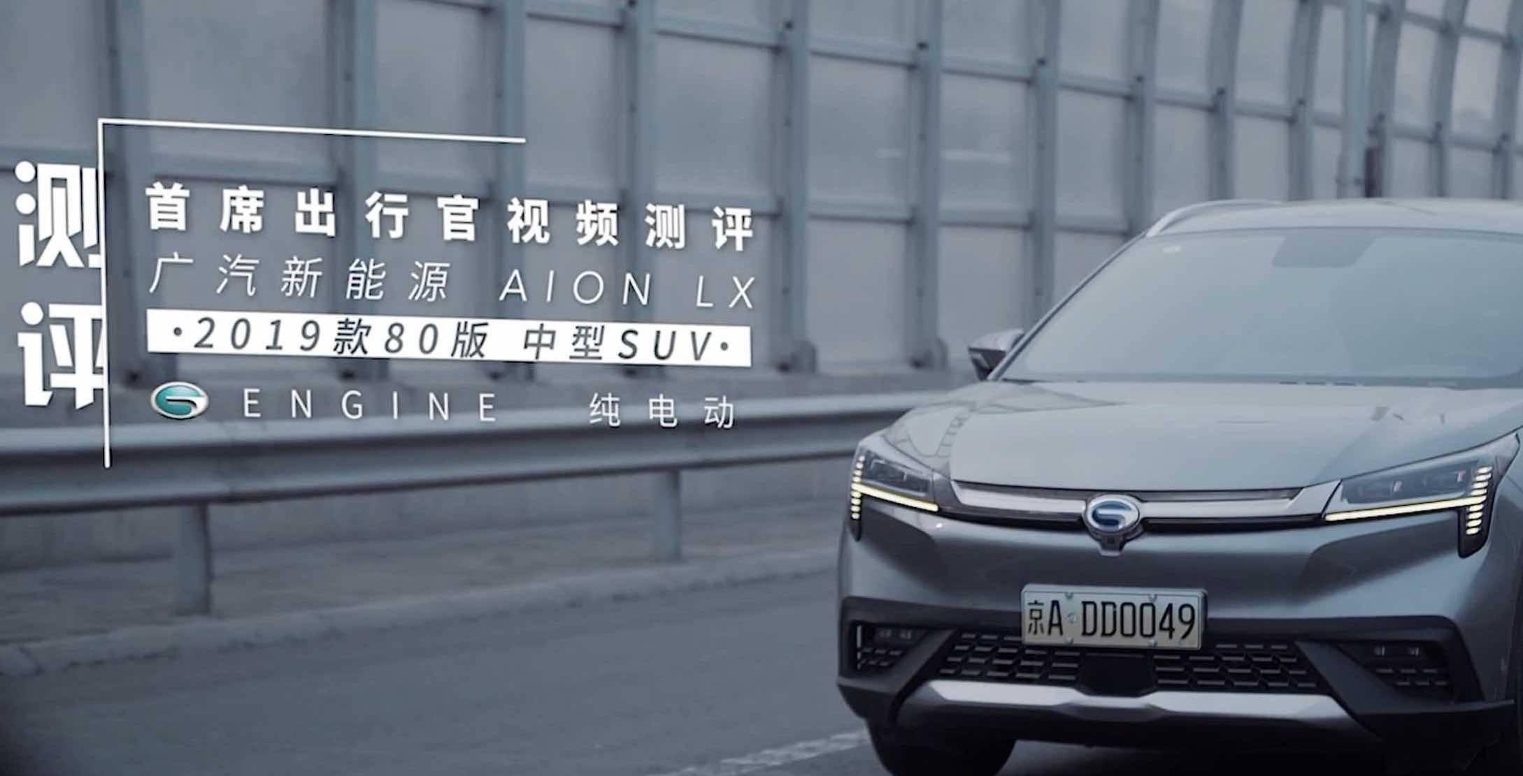 除了超长续航里程之外,带你细品广汽新能源Aion LX