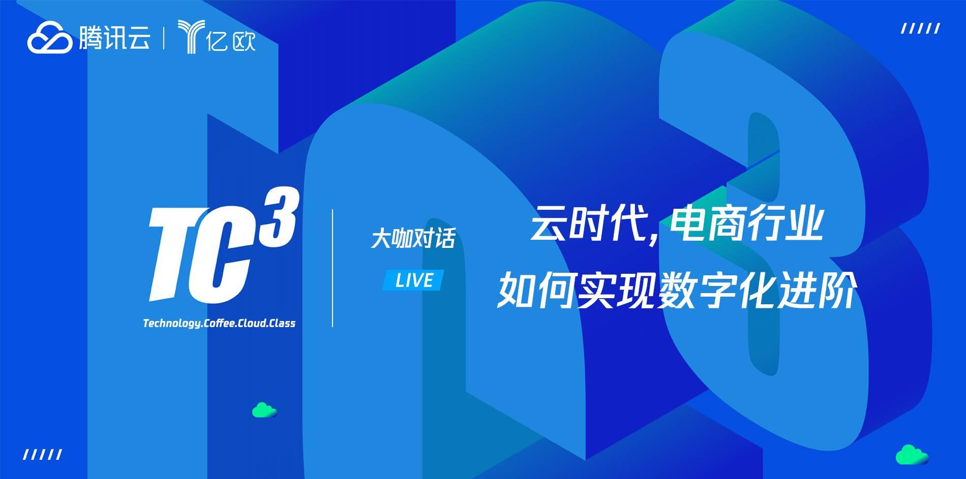 【活动】腾讯云x亿欧 电商行业系列线上沙龙-亿欧