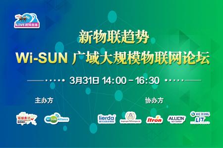新物联趋势 Wi-SUN广域大规模物联网论坛(线上活动)