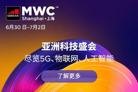 2020MWC上海站