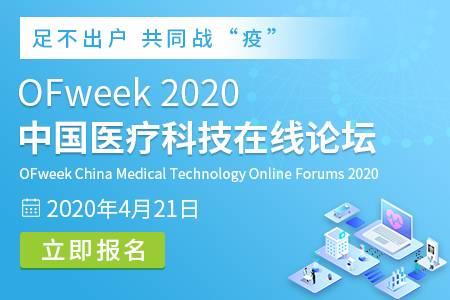 OFweek2020中国医疗科技在线论坛