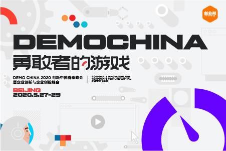 2020 DEMO CHINA创新中国春季峰会暨企业创新与企业创投峰会