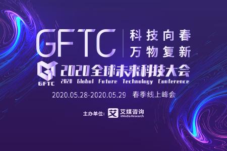 GFTC2020全球未来科技大会