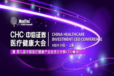 中信证券医疗健康大会