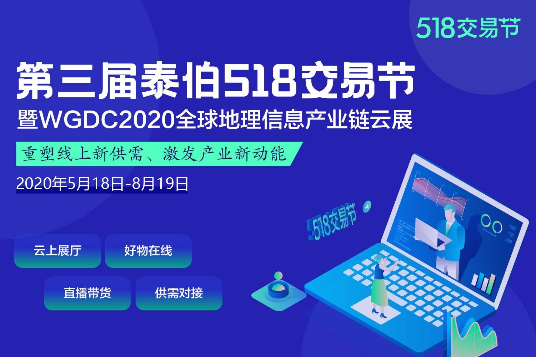 泰伯518交易节暨WGDC2020云展