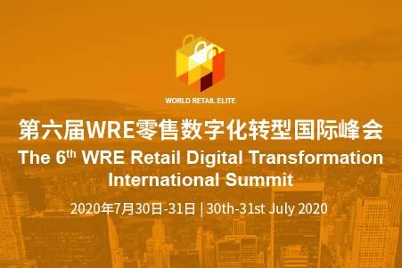 第六届WRE零售数字化转型国际峰会