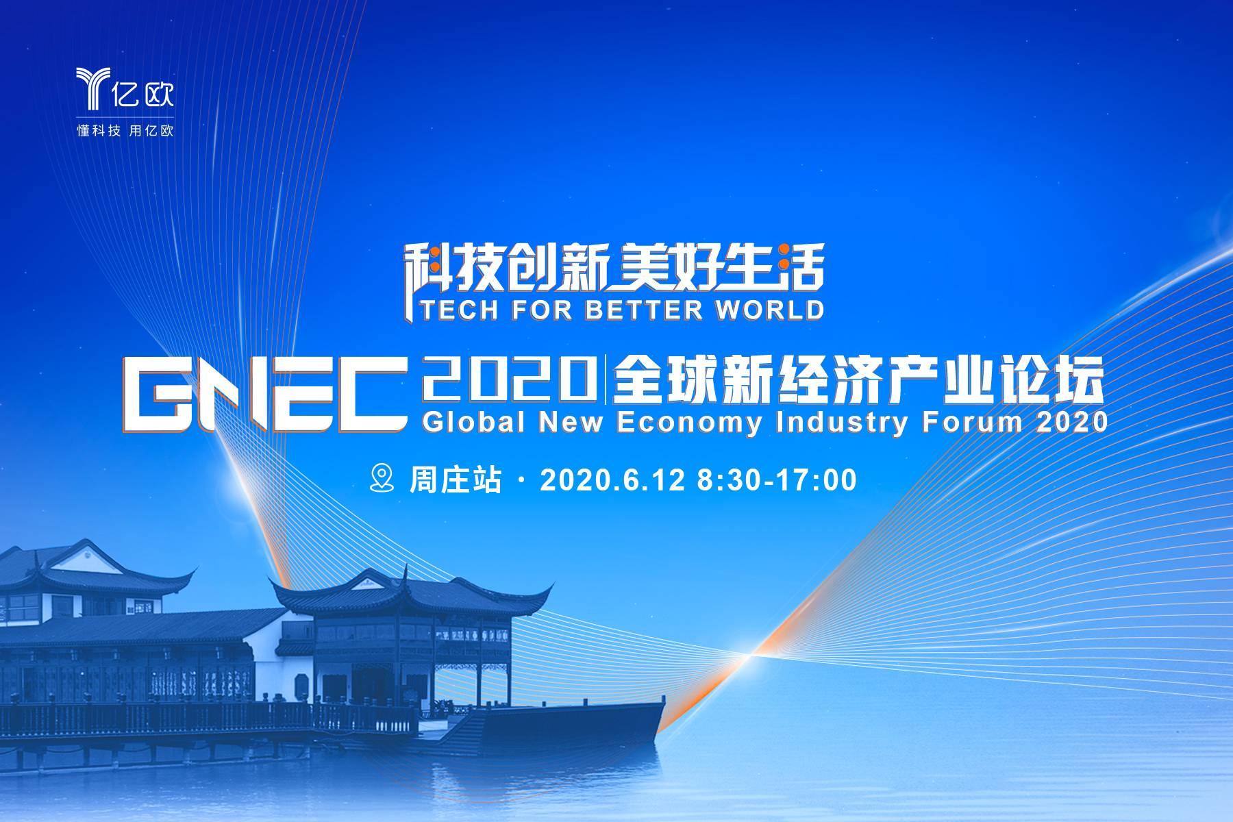 """""""科技创新 美好生活""""GNEC 2020 全球经济产业论坛-周庄站"""