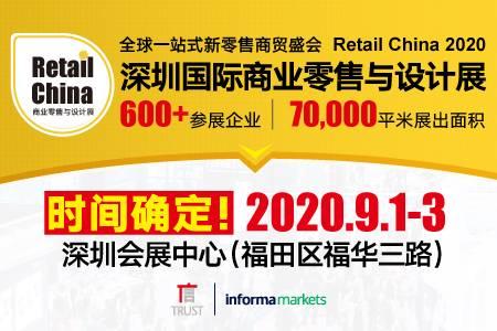 深圳国际商业零售与设计展