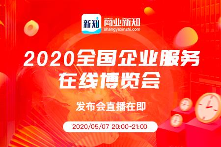 2020全国企业服务在线博览会