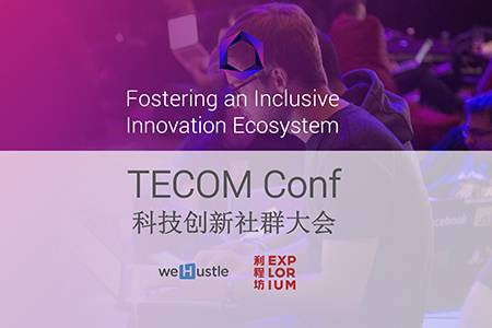 TECOM Conf 科技创新社群大会