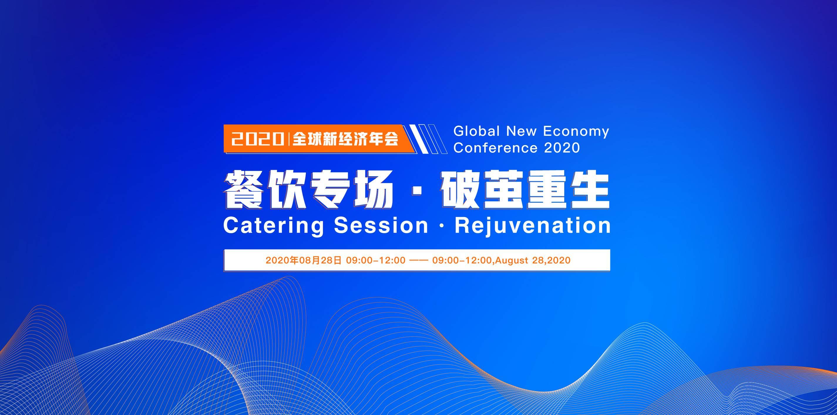 【活动】2020全球新经济年会 餐饮专场-亿欧