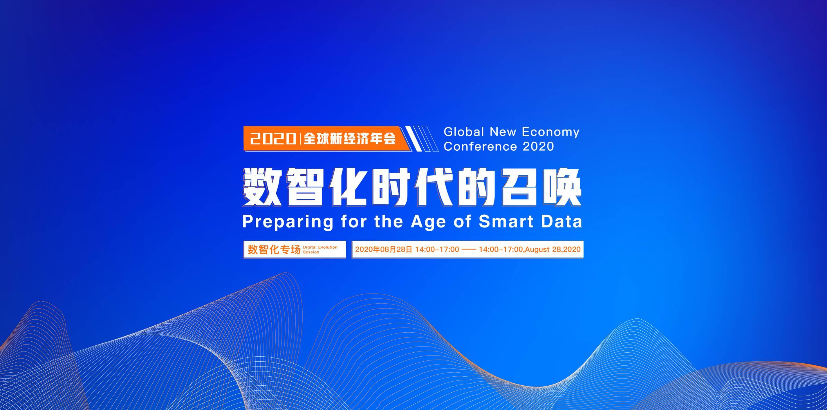 【活动】2020全球新经济年会 数智化专场-亿欧