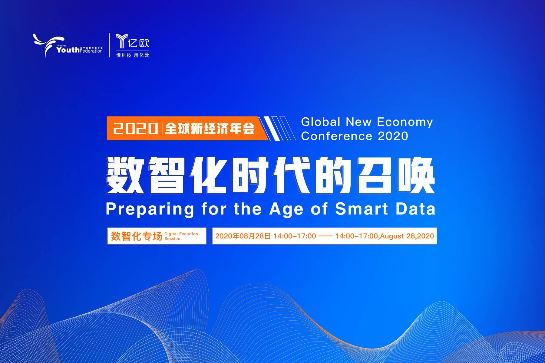 2020全球新经济年会 数智化专场