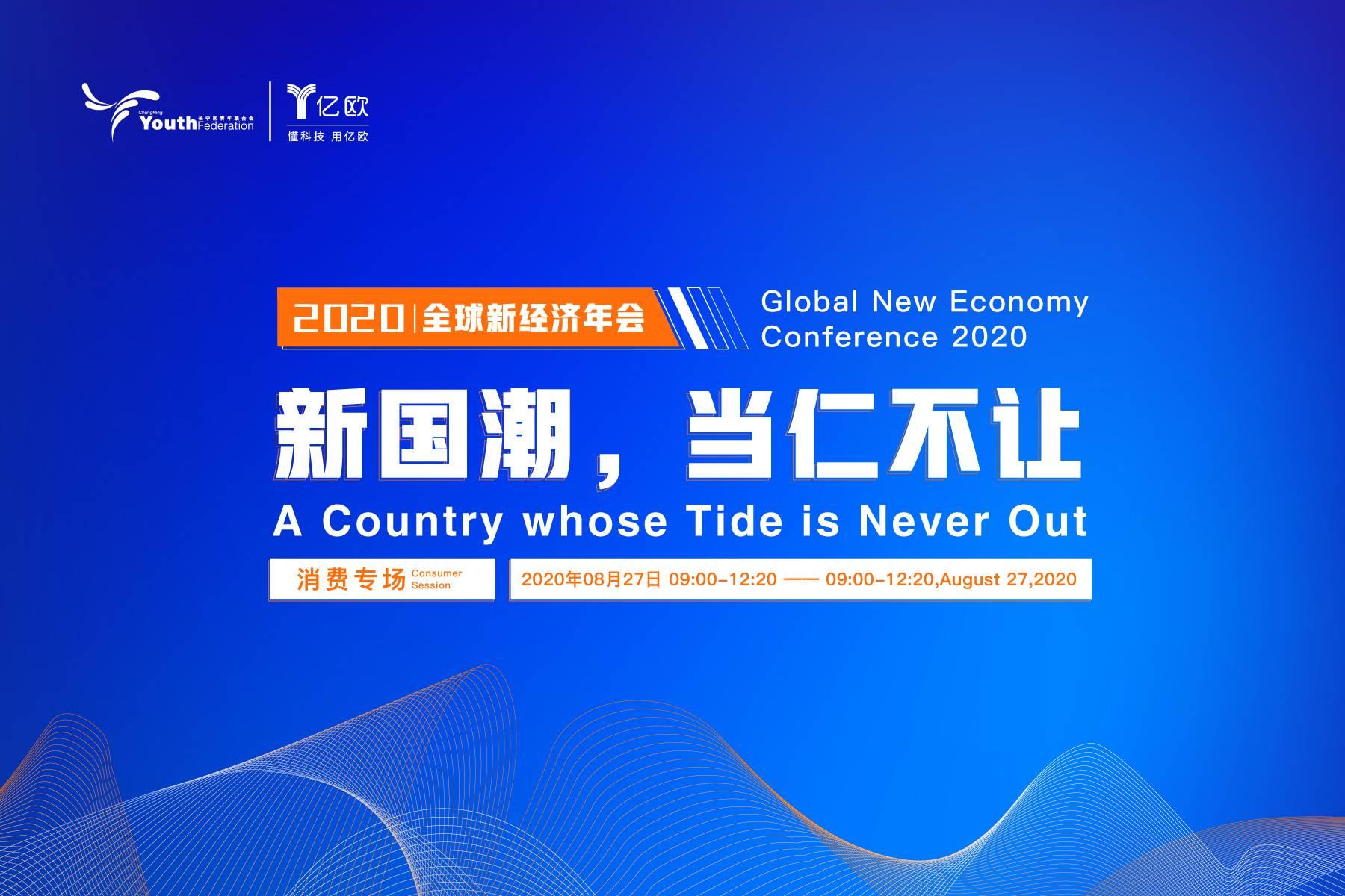 2020全球新经济年会 消费专场