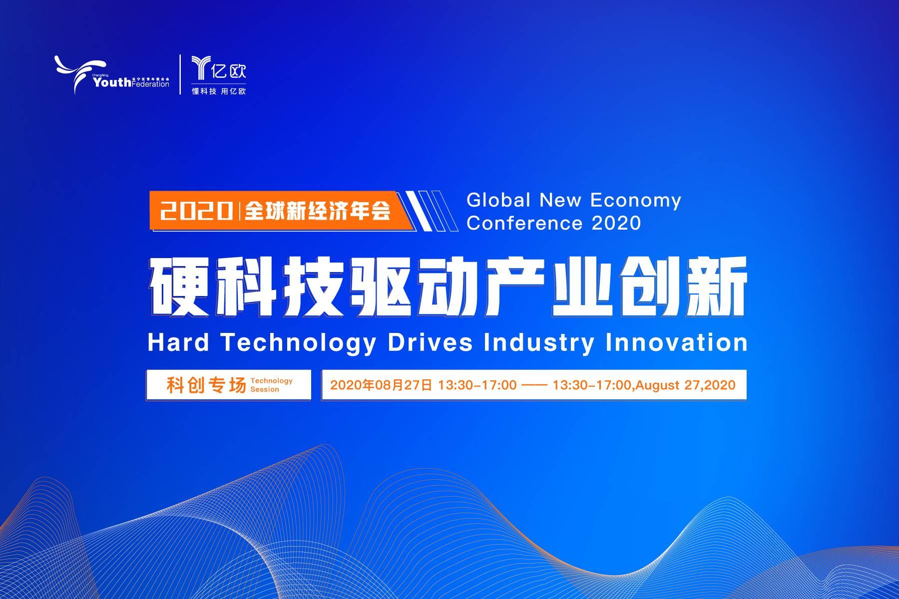 2020全球新经济年会 科创专场