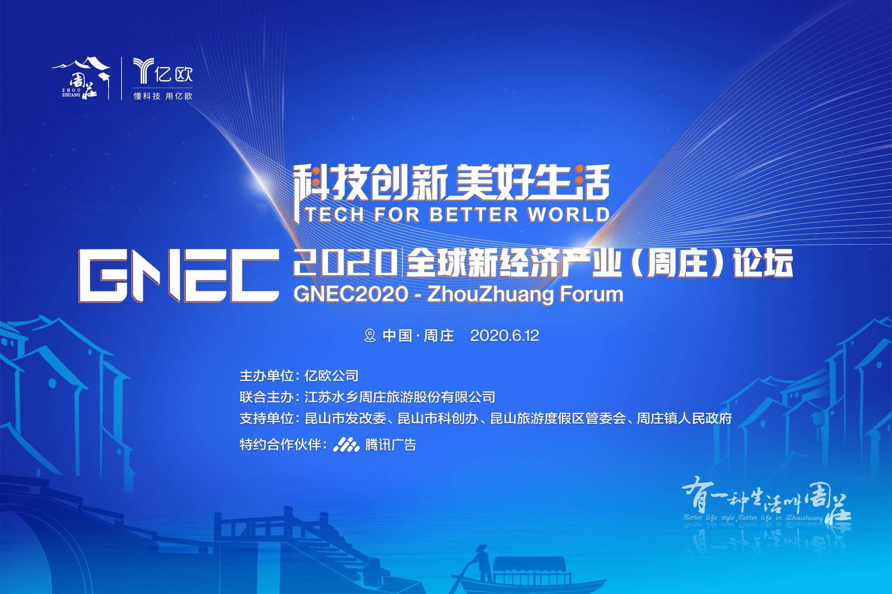 """""""科技創新 美好生活""""GNEC 2020 全球經濟產業(周莊)論壇"""