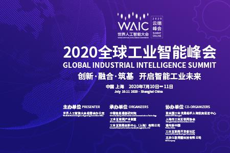 2020世界人工智能大会云端峰会工业智能主题论坛——全球工业智能峰会