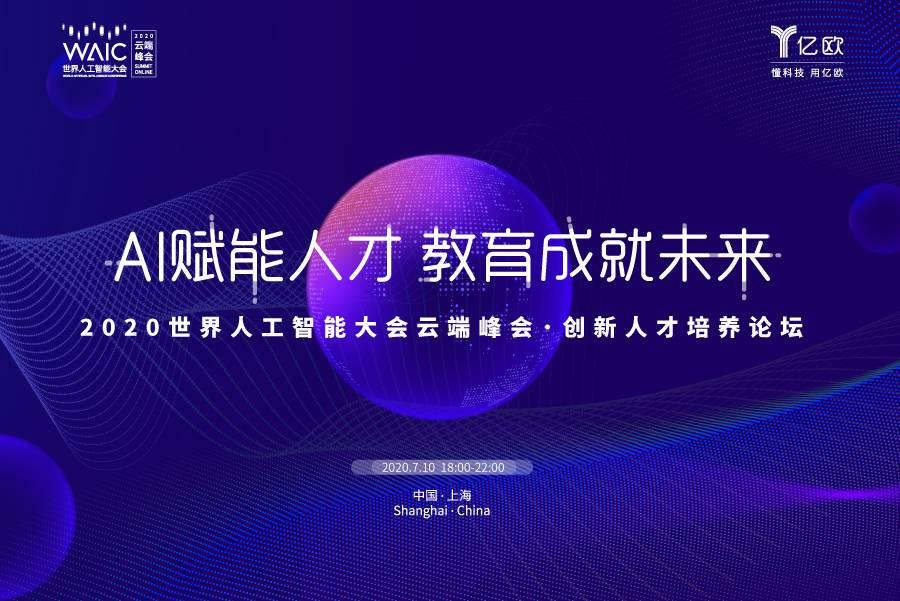 """""""AI赋能人才 教育成就未来""""2020世界人工智能大会云端峰会·创新人才培养论坛"""