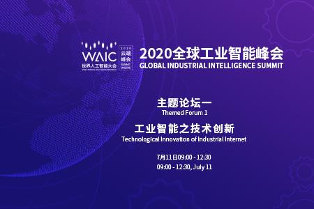 2020全球工业智能峰会-主题论坛:工业智能之技术创新