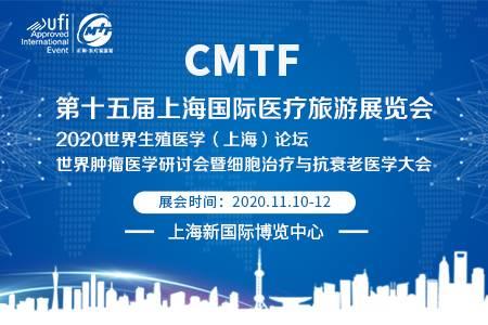 第十五届上海国际医疗旅游展览会暨世界肿瘤医学及生殖医学研讨会