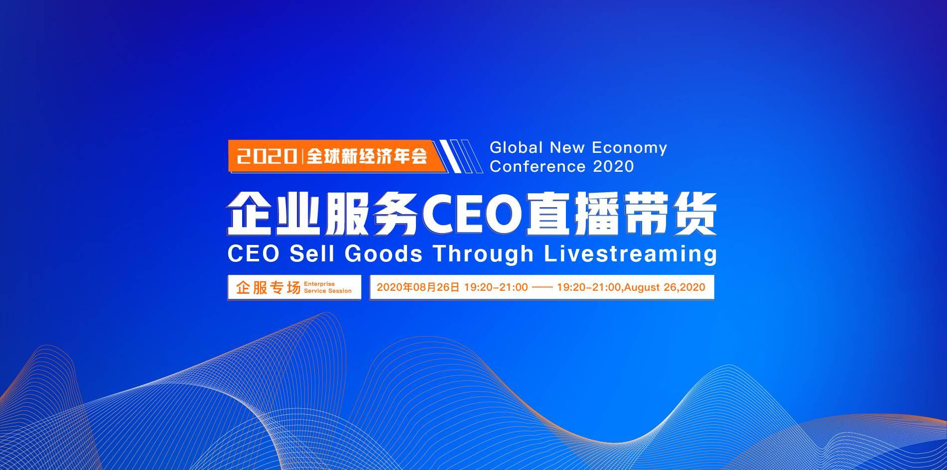 【活动】2020全球新经济年会 企服专场-亿欧