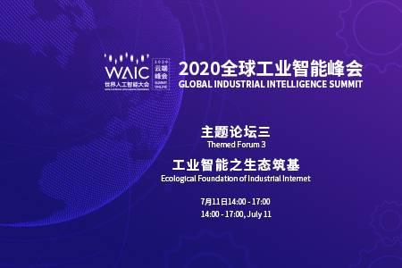 2020全球工业智能峰会-主题论坛:工业智能之生态筑基