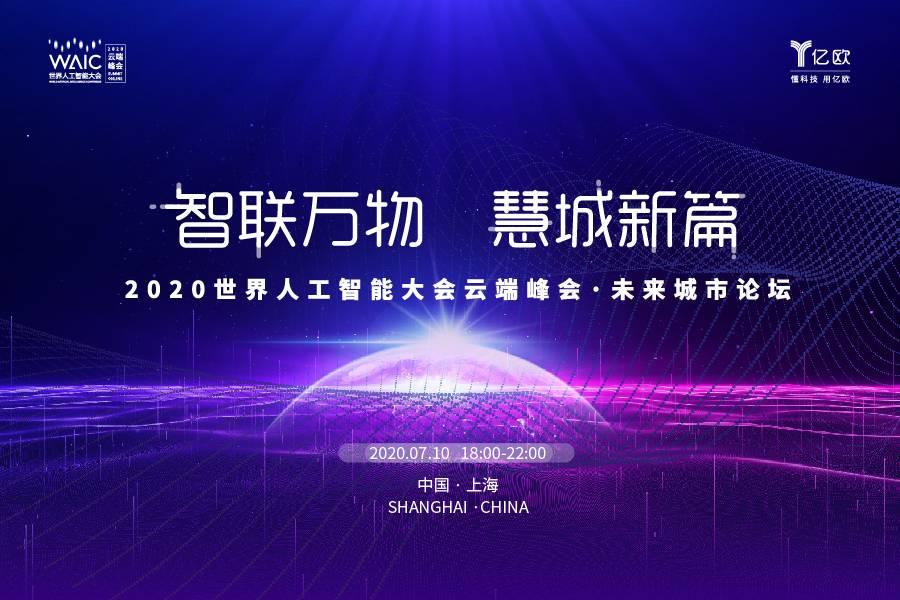2020世界人工智能大会云端峰会未来城市论坛-智联万物 慧城新篇